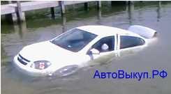 Выкуп утонувших автомобилей, машин -утопленников